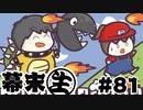 [会員専用]幕末生 第81回(マリオメーカー2実況)