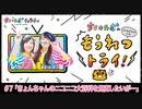 【無料動画】#7(前半) ちく☆たむの「もうれつトライ!」