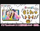 #7.5 ちく☆たむの「もうれつトライ!」