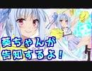 【Live2D】 葵ちゃんが告知するよ! 【あなたに癒しを】