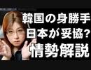 韓国の身勝手な理論で日本を妥協させられるのか 情勢解説