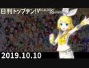 日刊トップテン!VOCALOID&something【日刊ぼかさん2019.10.10】