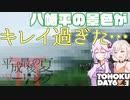 【結月ゆかり】平成最後の夏ツーリング in 東北#06【ONE】