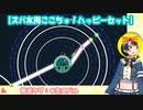 【大空スバル】2019年8月22日 配信のスバ友用ここちゅ!ハッピーセット【ここ好き】