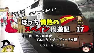 【ゆっくり】スペイン周遊記 17 スペイン国鉄を堪能する