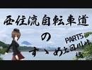 【ロードバイク車載】西住流自転車道のすゝめ PART5【ゆっくり】