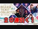 【ユニゾンエアー】チケット使って20連ガチャ!さっそくSSRが!!【欅坂46】【日向坂46】