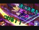 【遊戯王 アニメ感想】遊戯王ヴレインズ120話感想!!