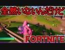 おそらく中級者のフォートナイト実況プレイPart158【Switch版...