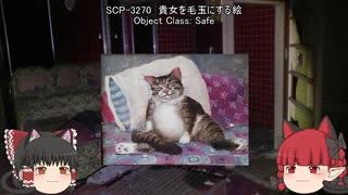 巫女と猫娘のSCP紹介 part21(第2クール)