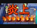 【マルチ実況】炎上しました(Overcooked 2) #6