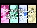四六時中悲鳴の上がる毒入りスープ【Part1】