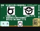 【箱盛】都道府県クイズ生活(140日目)