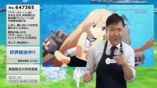 IJN福島 海のスペシャリストがTVアニメ『