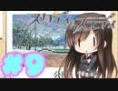 【実況】スタディ§ステディ -体験版- #9【エロゲ】