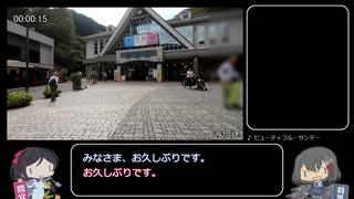 【ゆっくり】高尾山 トラウマ克服 蛇滝ルート 1:50:37【リアル登山アタック】