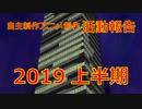 2019年度上半期制作活動報告動画(グッズ広告付き) - ゆうくんちゃん!新1話 191017