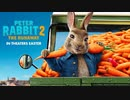 映画『Peter Rabbit 2: The Runaway』特報