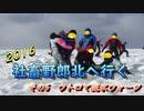 2016 北海道旅行5 ウトロで流氷ウォーク