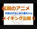 メイキング動画(グッズ広告付き) - 内気はずかしゆう君ちゃん第1話  191017