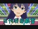 日刊 我那覇響 第2235号 「Dreaming!」 【ミリシタ】