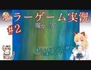 もちにゃん悲鳴+α集【猫乃木もち】2