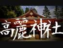 【出世 開運】高麗神社にいってきました【埼玉県日高市】