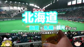 (ゆっくり)かごんま人の 函館・札幌観光その16 6・11 日ハム対広島