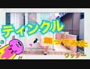 【ワッター】トゥインクル【踊ってみた】