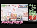 14すまたん、キャッシュレス、日本は大丈夫?菜々子の独り言 2019年10月17日(木)