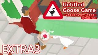 【楽しく実況!】~暴れん坊ガチョウ リターンズ~ Untitled Goose Game【EXTRA3】