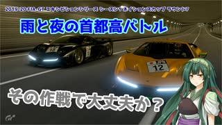 【GTSport】ずん子ちゃんはレースに夢中です。#3【VOICEROID実況】
