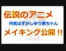 メイキング動画(グッズ広告付き) - 内気はずかしゆう君ちゃん第2話  191017