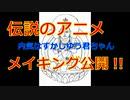 メイキング動画(グッズ広告付き) - 内気はずかしゆう君ちゃん第3話  191017