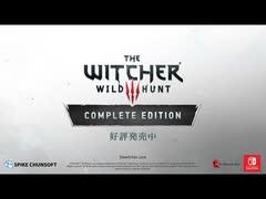 ウィッチャー3 ワイルドハント コンプリ