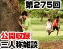 【会員限定】三人称雑談公開収録第275回