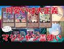 【遊戯王二大可愛いテーマ(当社比)】霊使いが活きる道を探す旅:マジシャンガール編【遊戯王ADS / YGOPRO】/ YuGiOh Charmer Magician Girl