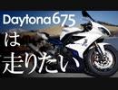 【結月ゆかり】Daytona675は走りたい【春ノ諏訪タビ】