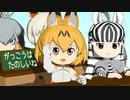 【けものフレンズ】箱庭劇場「ずっけも!」第11話 がっこう9