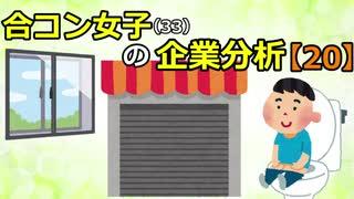合コン女子(33)の企業分析【20】