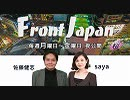 【Front Japan 桜】台風19号と「復興五輪」 / なぜ臭い?匂いの問題[桜R1/10/18]