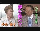【夢を紡いで #88】日本は「平和国家チベット」の轍を踏むな!ペマ・ギャルポ氏からの警告[桜R1/10/18]