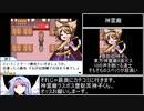 幻想人形演舞-ユメノカケラ-真エンドRTAサリエルチャート 3時間53分6.6秒 part1/?