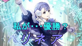 【FEヒーローズ】ファイアーエムブレム Echoes - 追憶の舞姫 リネア 【Fire Emblem Heroes ファイアーエムブレムヒーローズ】