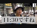 【RAB】ムラトミ遅刻物語【リアルアキバボーイズ】