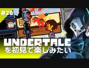 卍【Undertale】を初見で楽しむノリで仲直りもしちゃえ☆28