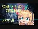 【DMC5】弦巻マキの深夜徘徊 2km目