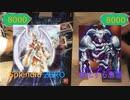 【闇のゲーム】灰テンションデュエル!TURN41
