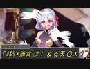 【シノビガミ】日本人と挑む「そしてまた夜がくる」05