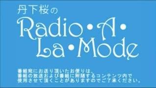 丹下桜のRadio・A・La・Mode_#523(2019.10.09)